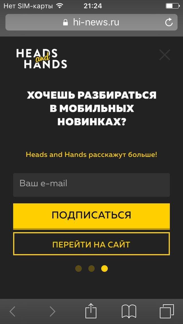 Мобильные баннеры Heads and Hands на сайтах HPMD Network