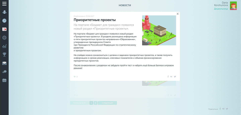 Интерактивная игровая обучающая среда Министерства образования и науки «Бюджет для граждан»
