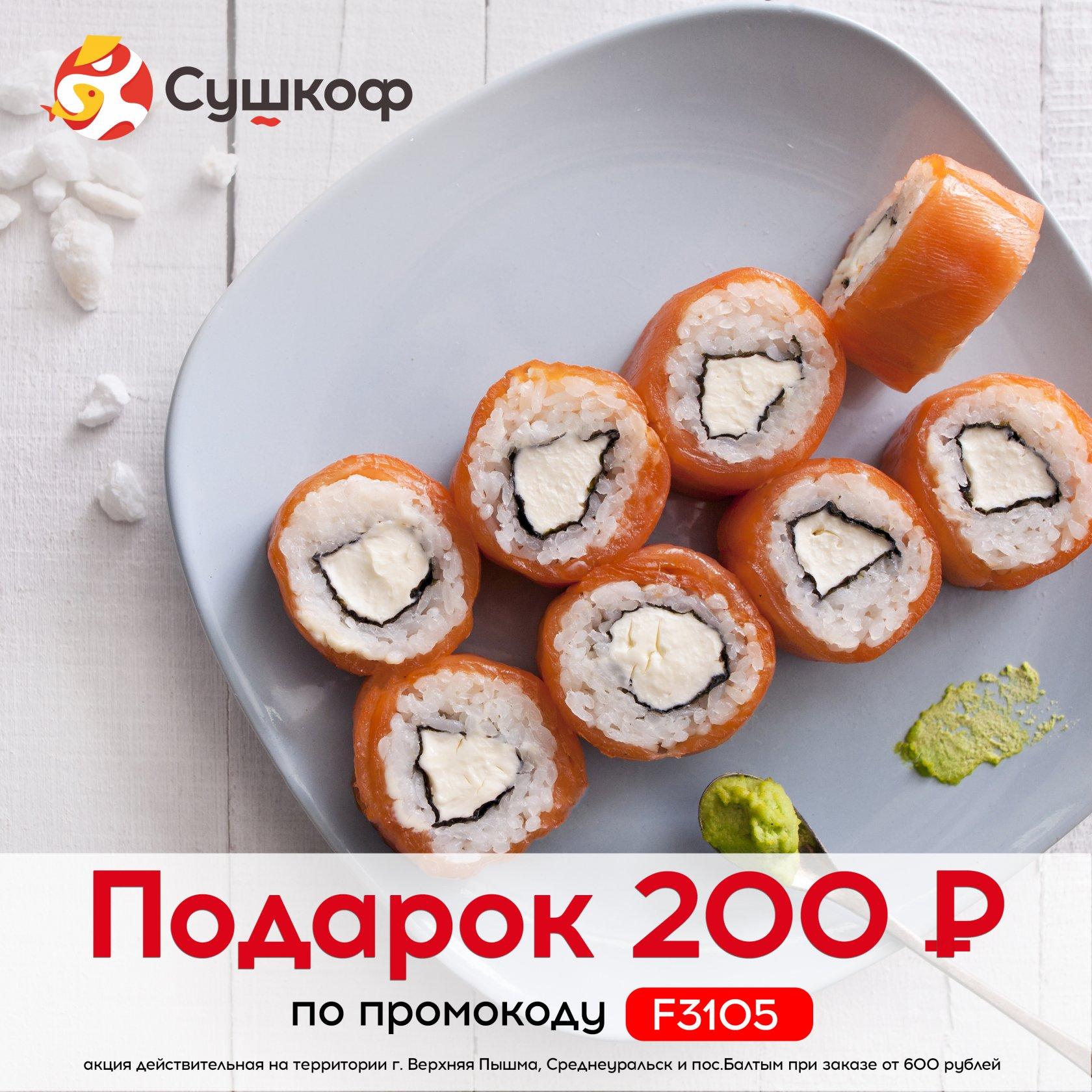 Performance marketing для сети ресторанов «Сушкоф»