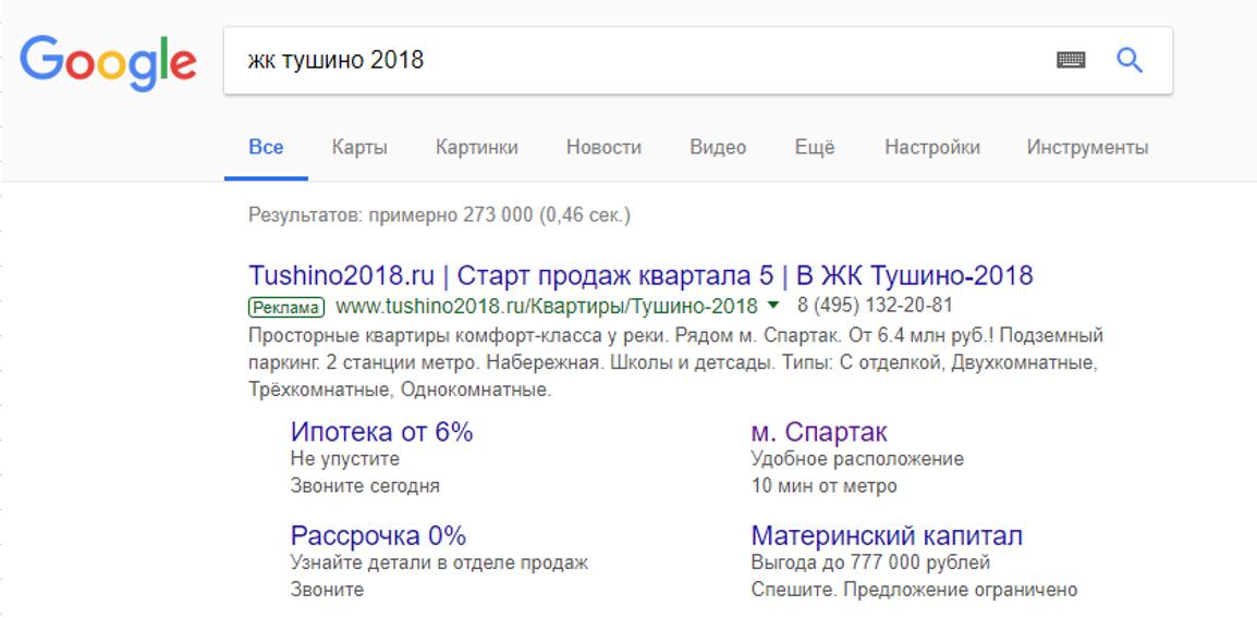 «Город на реке Тушино — 2018»