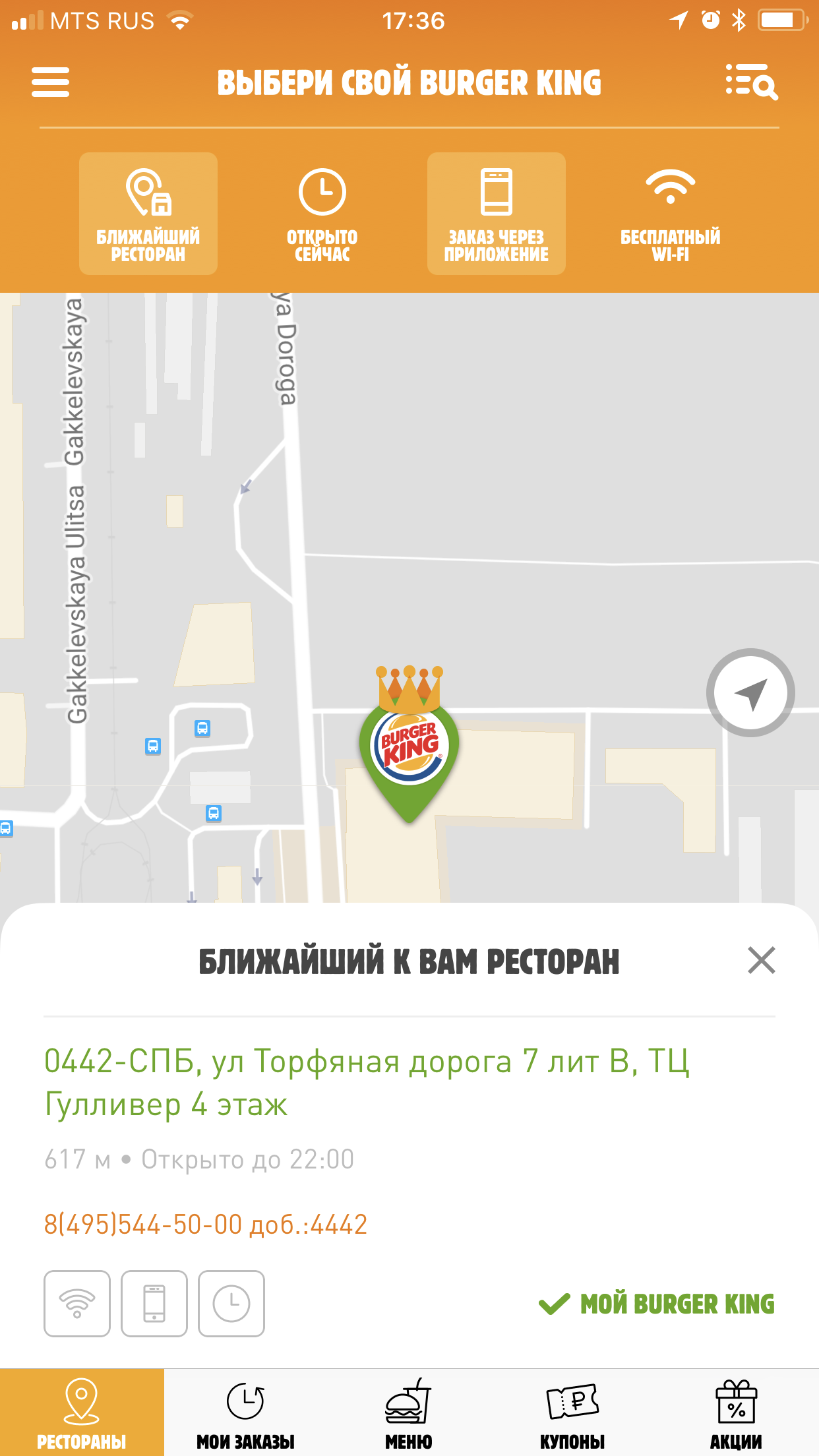 Разработка полного цикла приложения Burger King