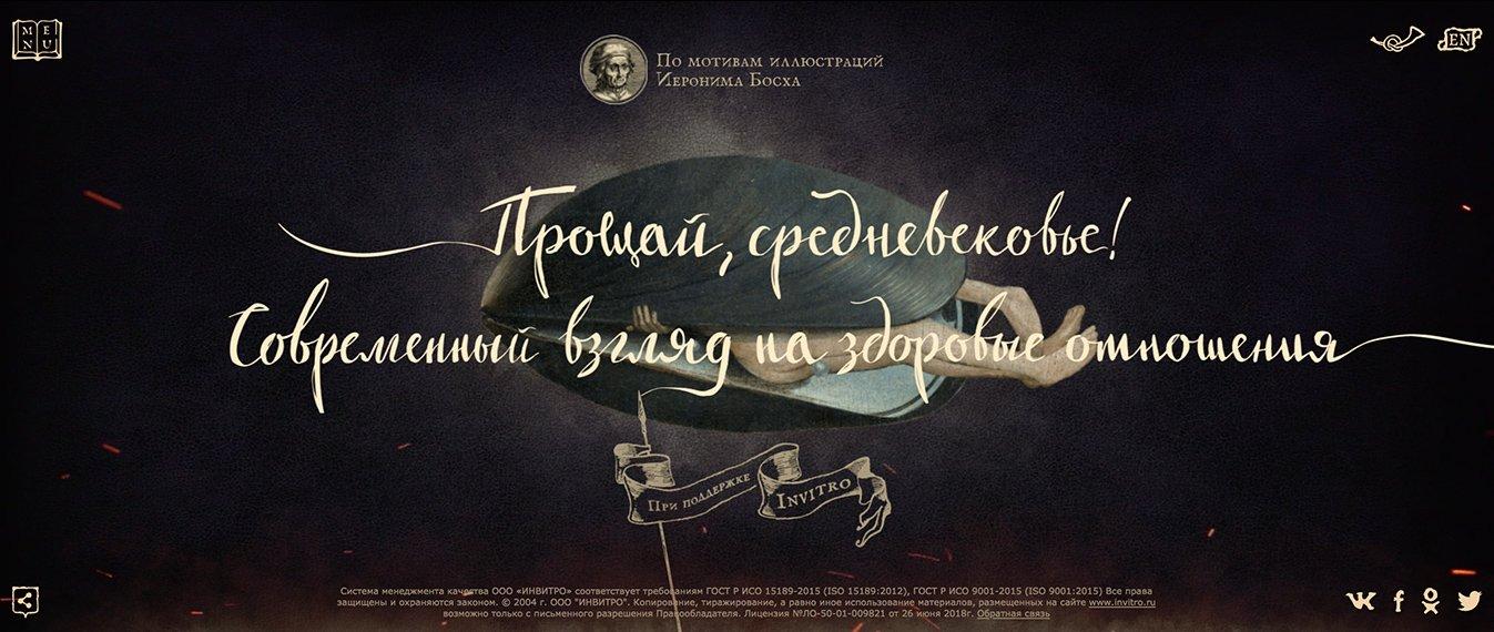 «Прощай, Средневековье!»