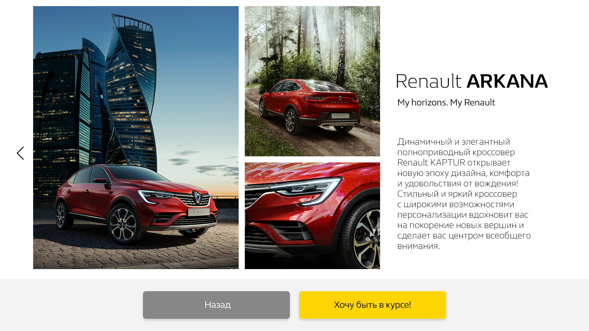 Renault Virtual Dealer