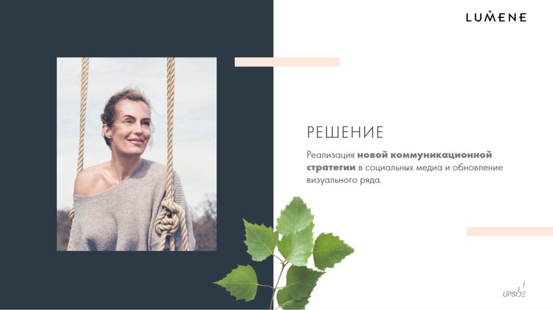 Ведение представительств бренда Lumene в социальных сетях
