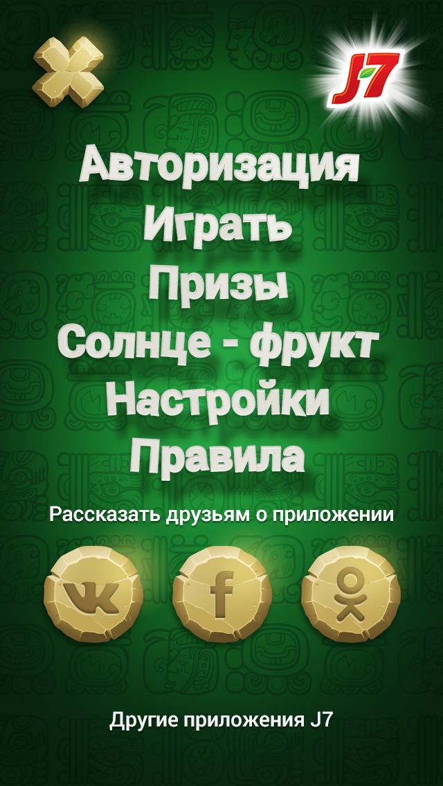Мобильное приложение «Охотники за Солнцем»