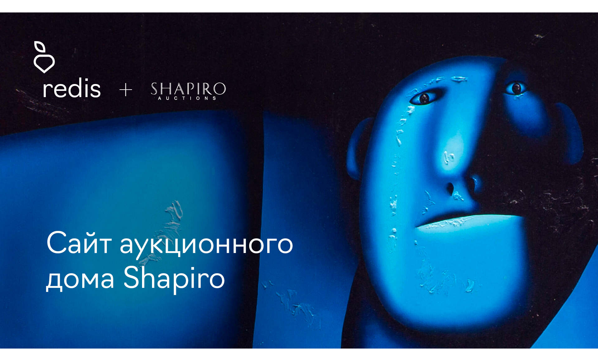Shapiro Auctions