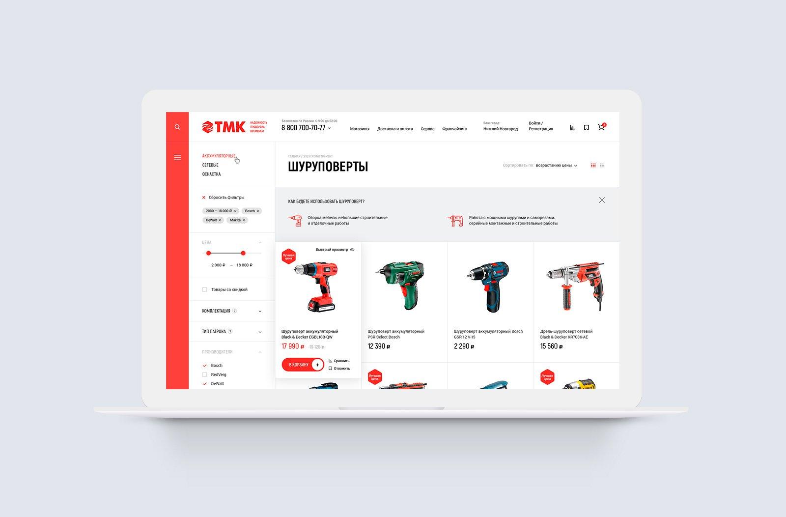 Интернет-магазин и сайт ТМК