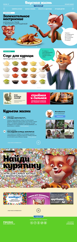 Дизайн-концепция для сайта бренда «Троекурово»
