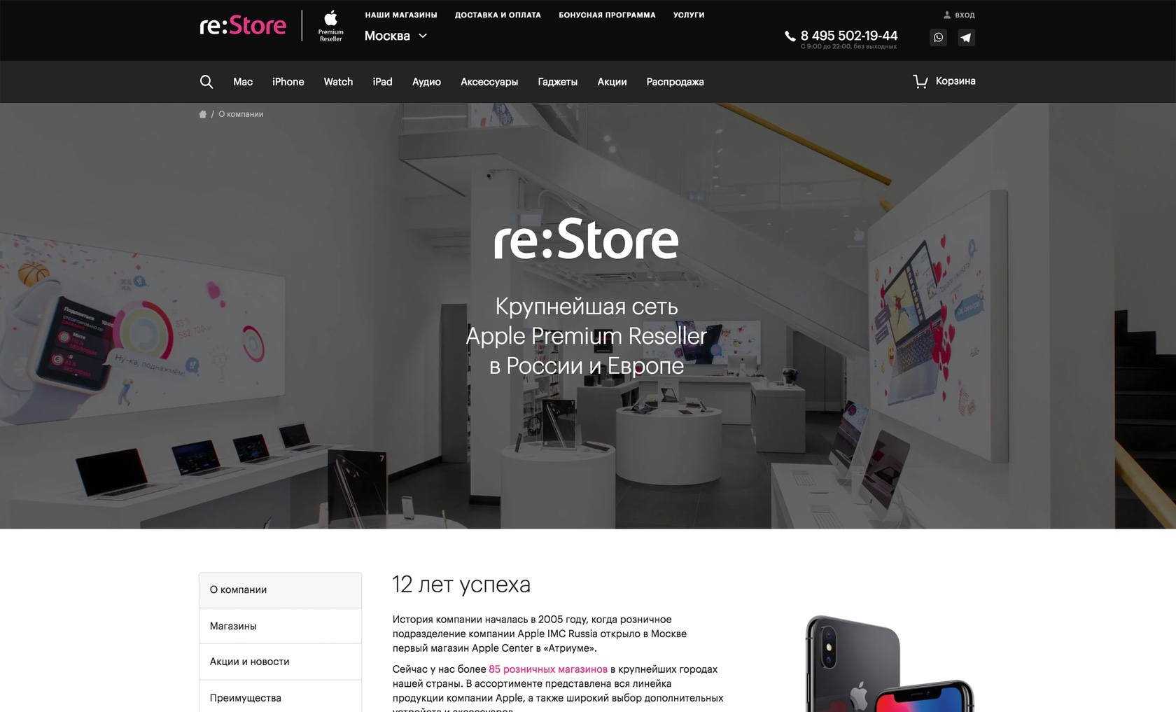 re:Store