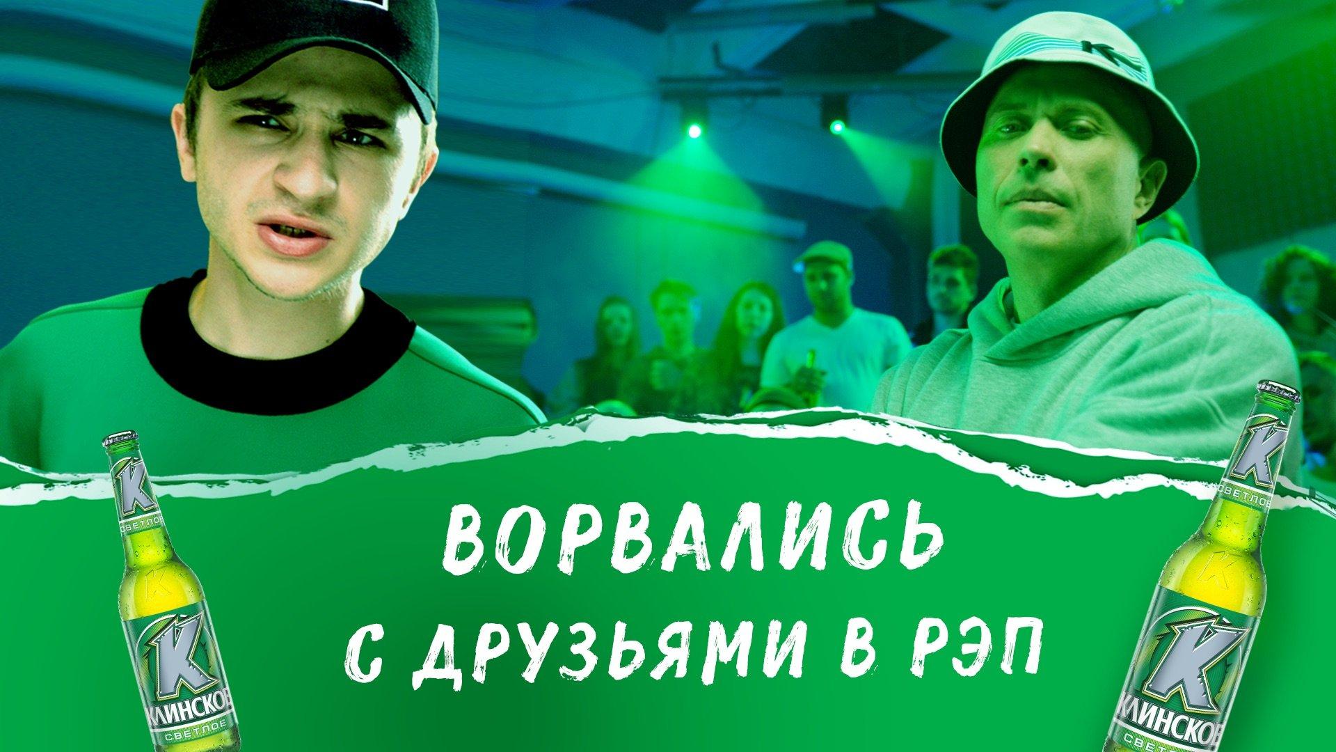 Серия брендированных клипов для «Клинского»