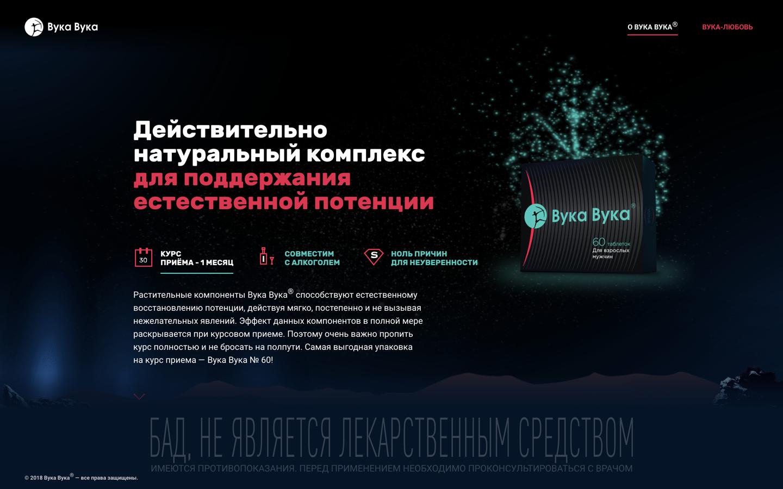 Разработка сайта ВукаВука