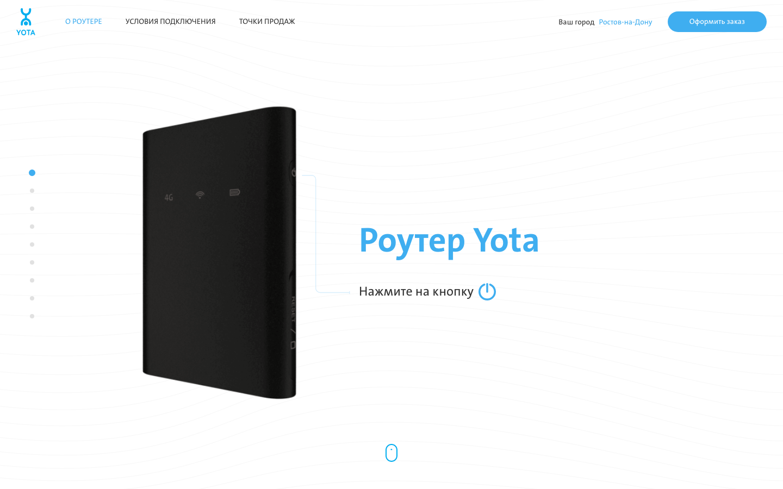 Сайт роутера Yota