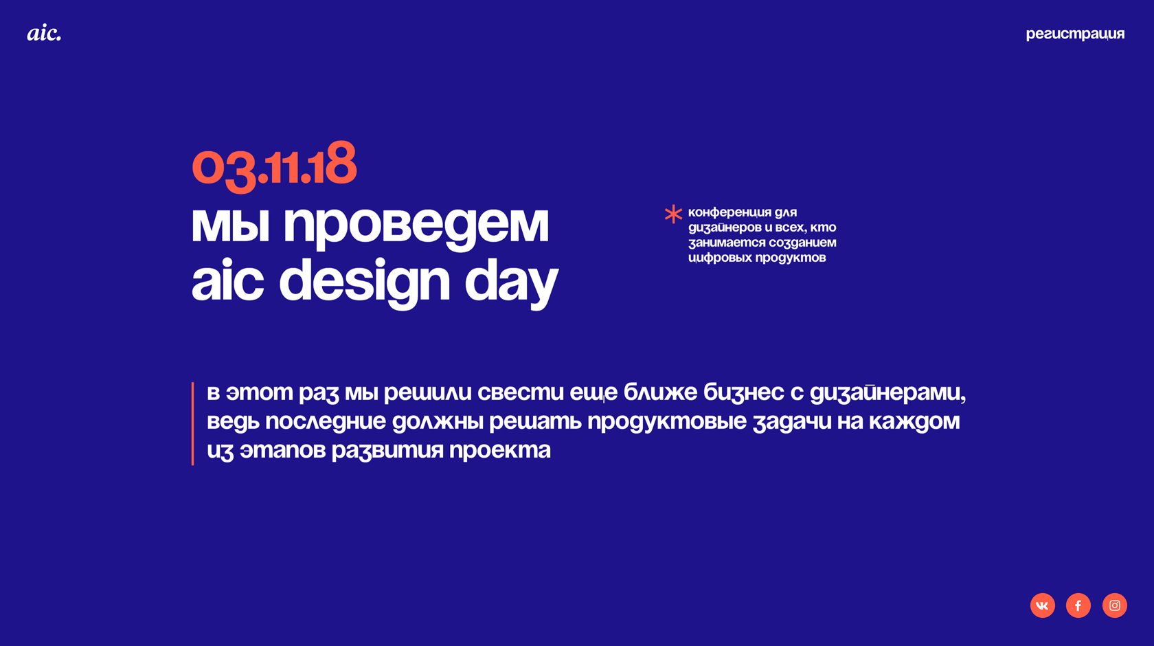 Сайт мероприятия AIC Design Day