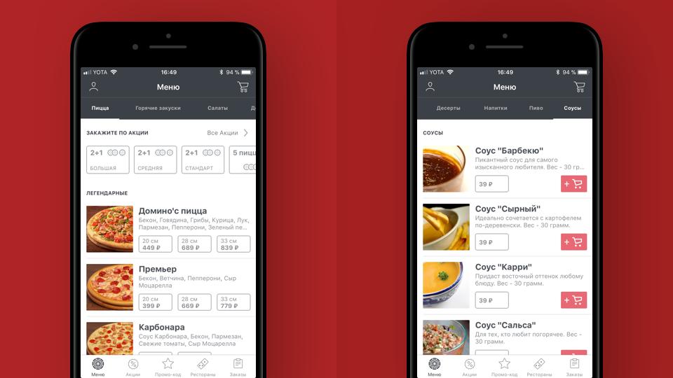 Дизайн и разработка мобильного приложения Domino's Pizza