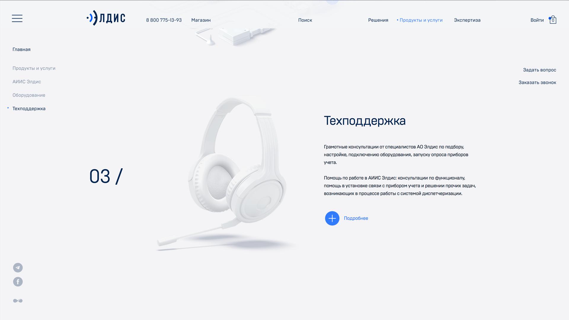 Разработка сайта для компании «Элдис»