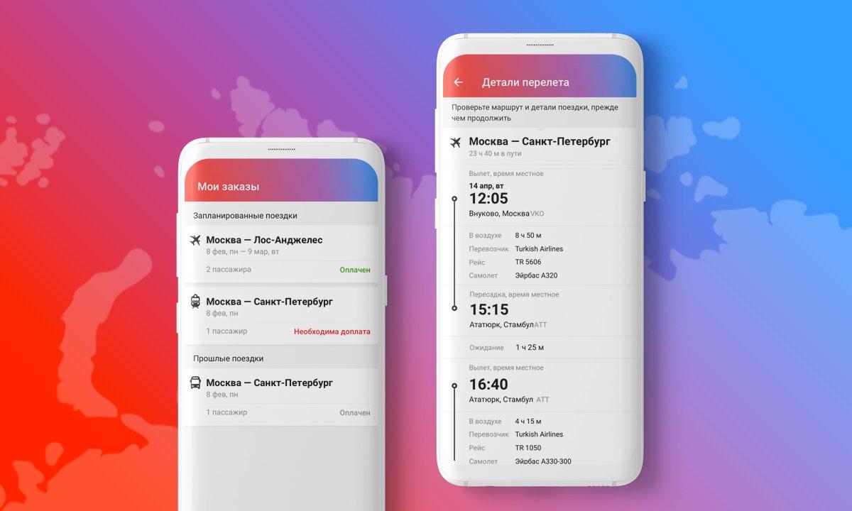 Мобильное приложение Tutu