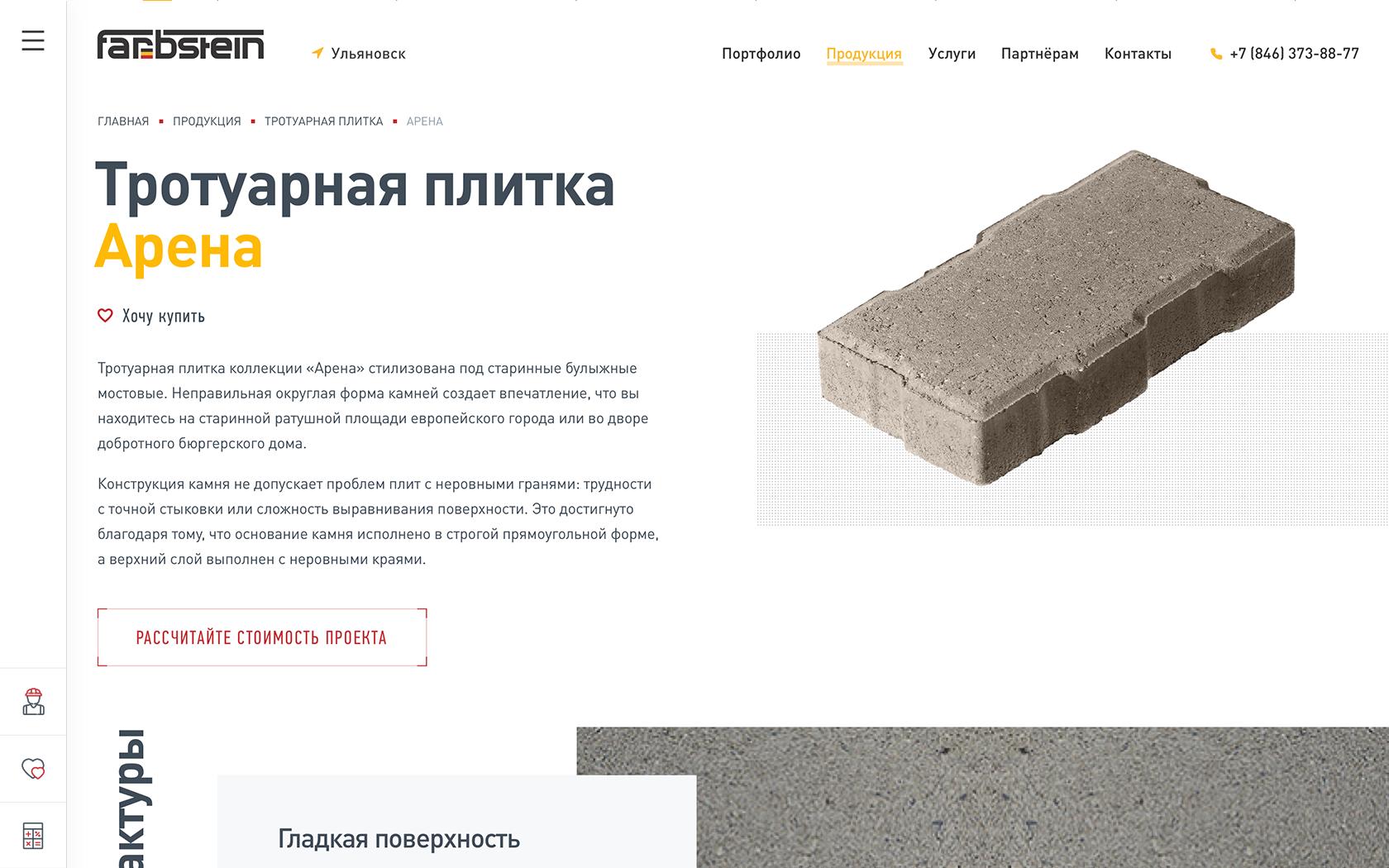 Сайт для компании Farbstein