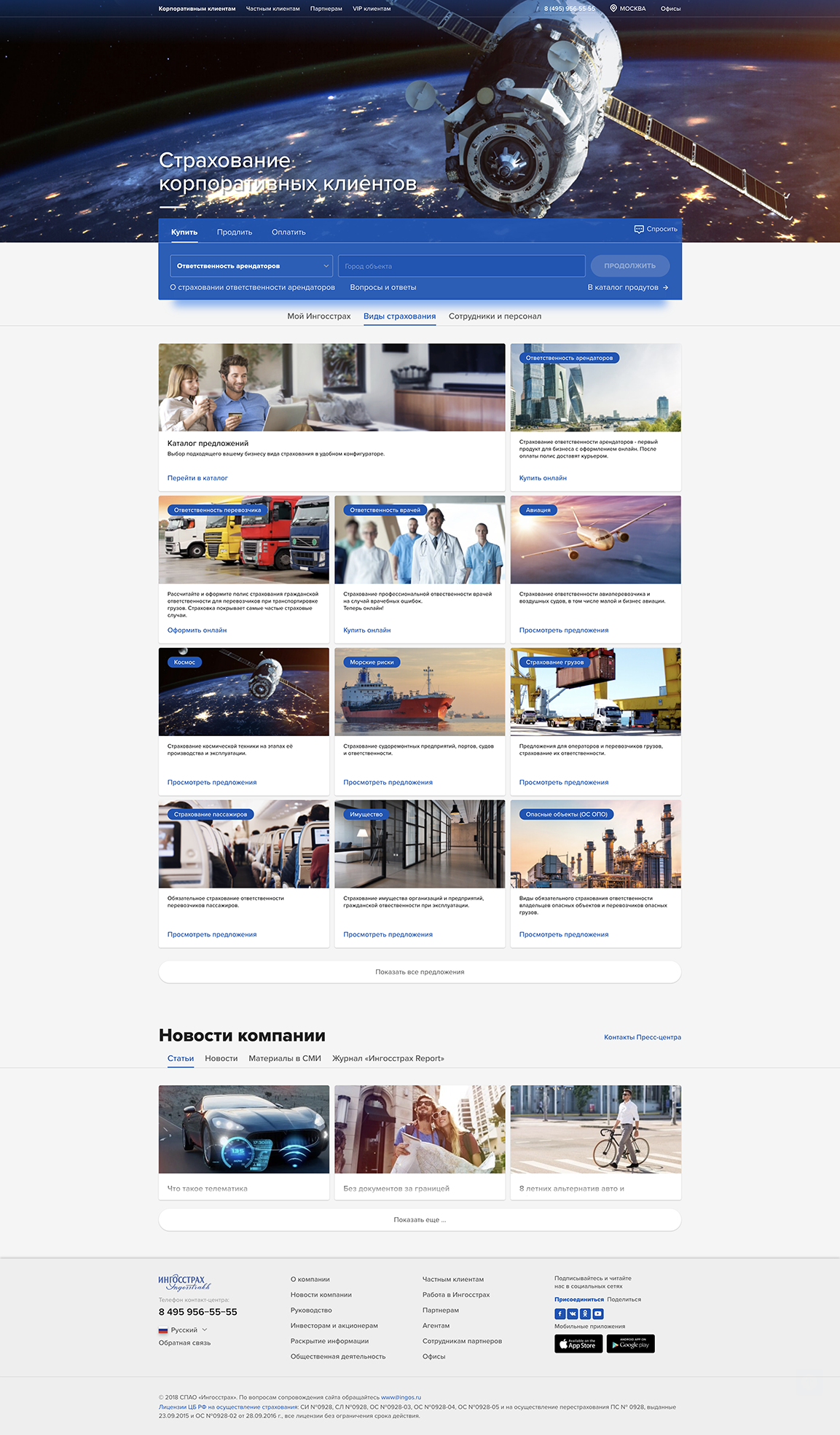 Сайт для страховой компании «Ингосстрах»