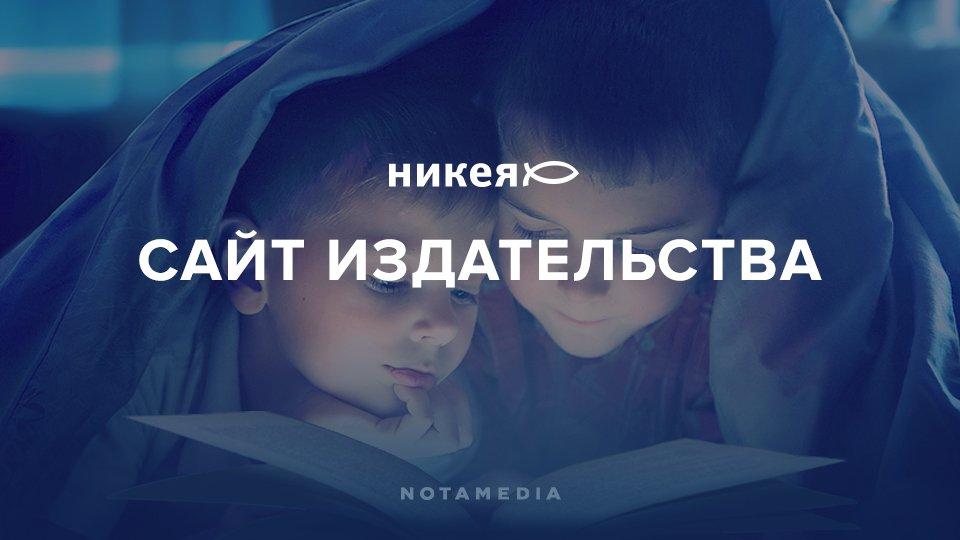 Дизайн и разработка сайта издательства «Никея»