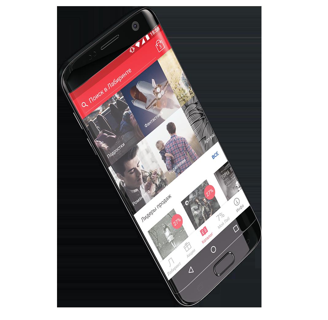 Дизайн и разработка мобильного приложения «Лабиринт» для Android