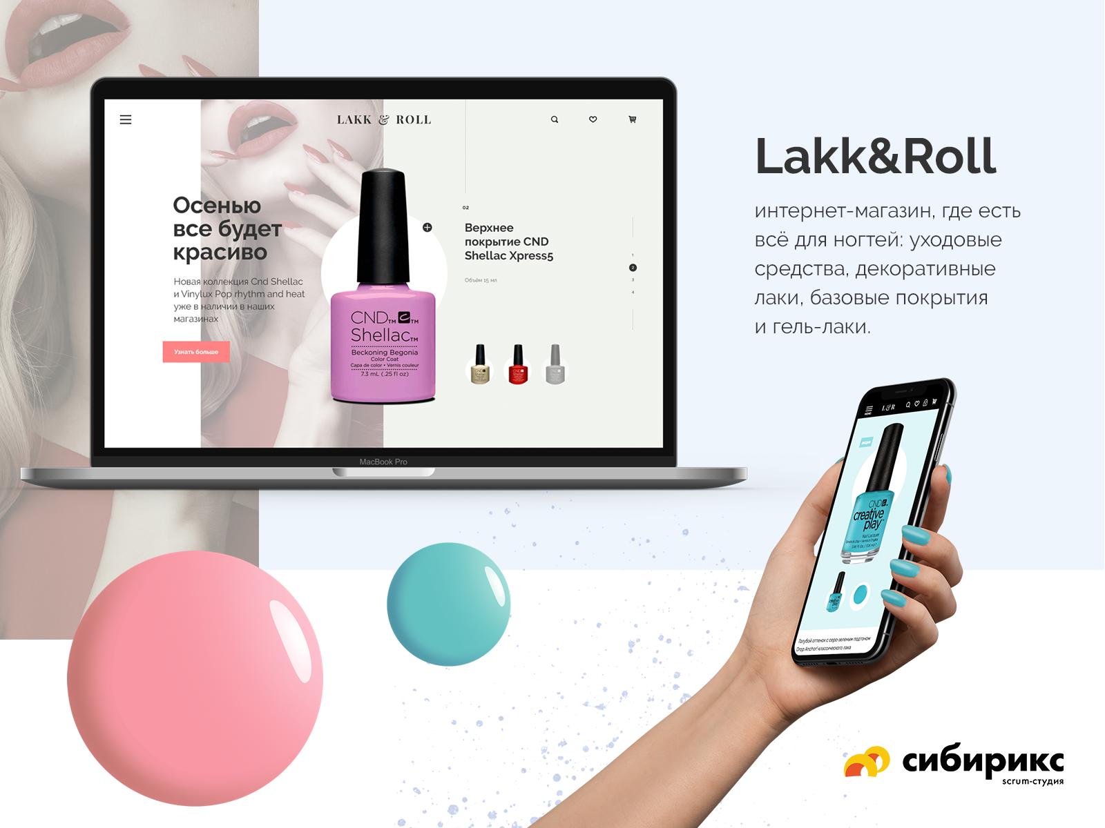 Интернет-магазин Lakk & Roll