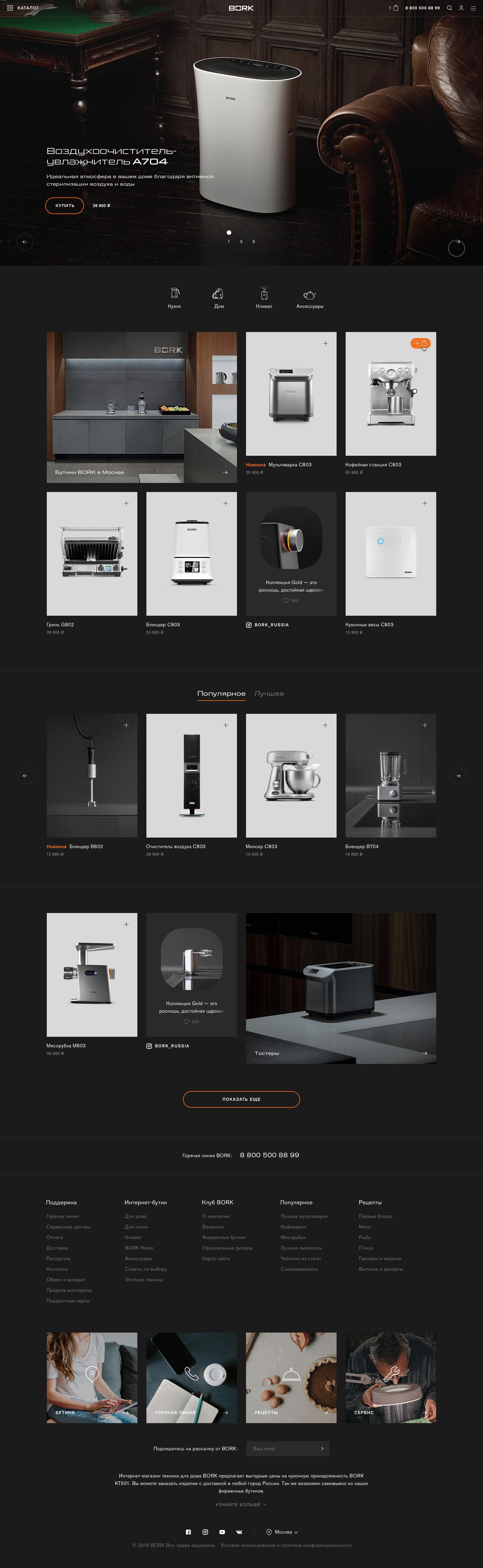 Разработка дизайна интернет-магазина Bork