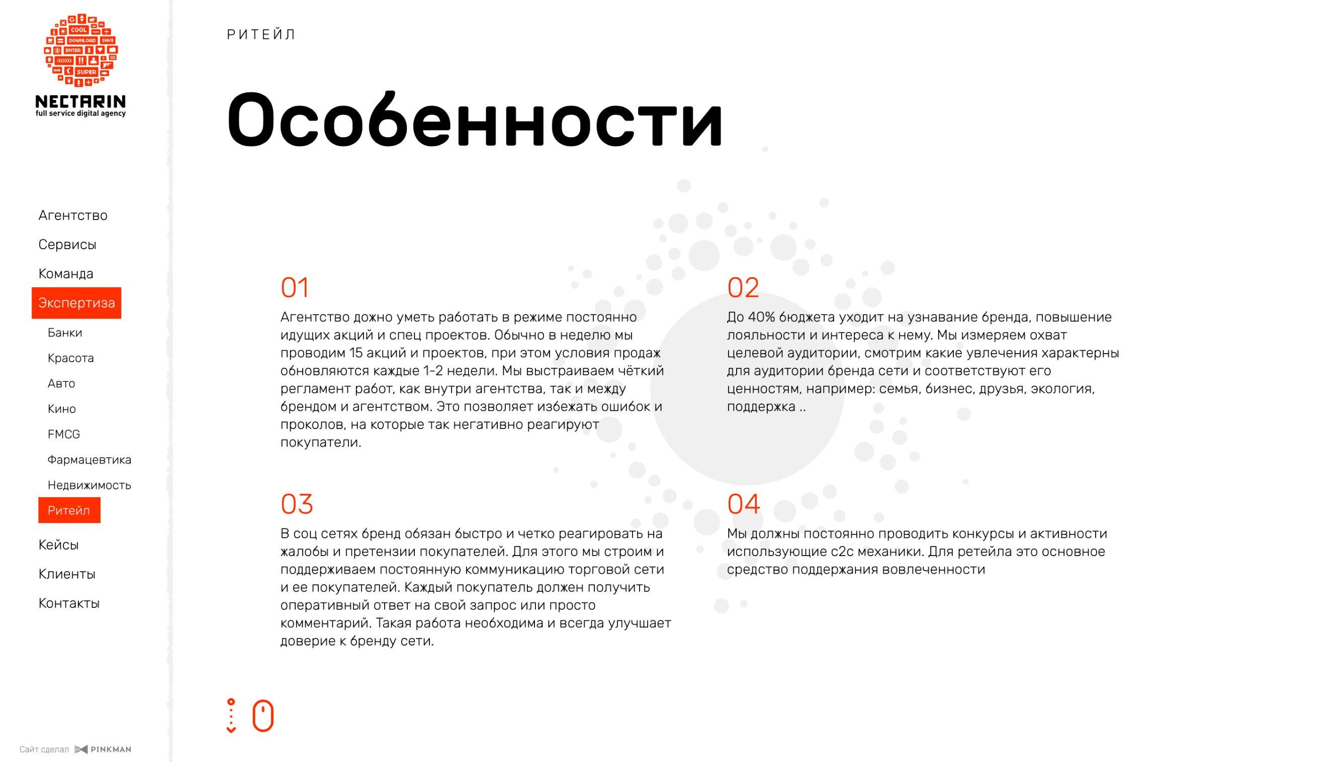 Сайт агентства Nectarin