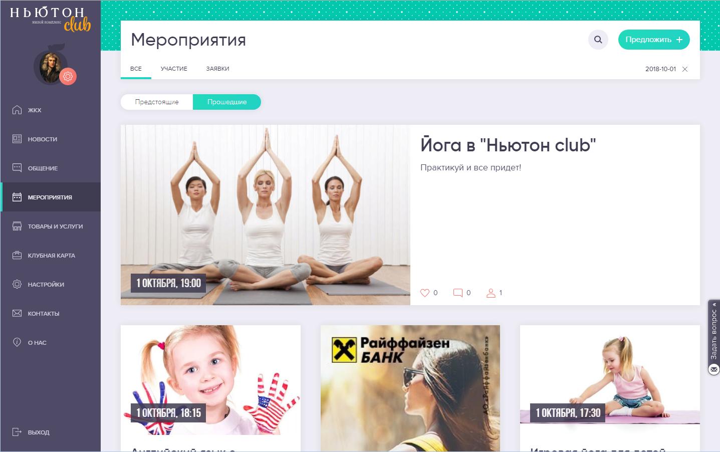 Онлайн-сервис «Ньютон club»
