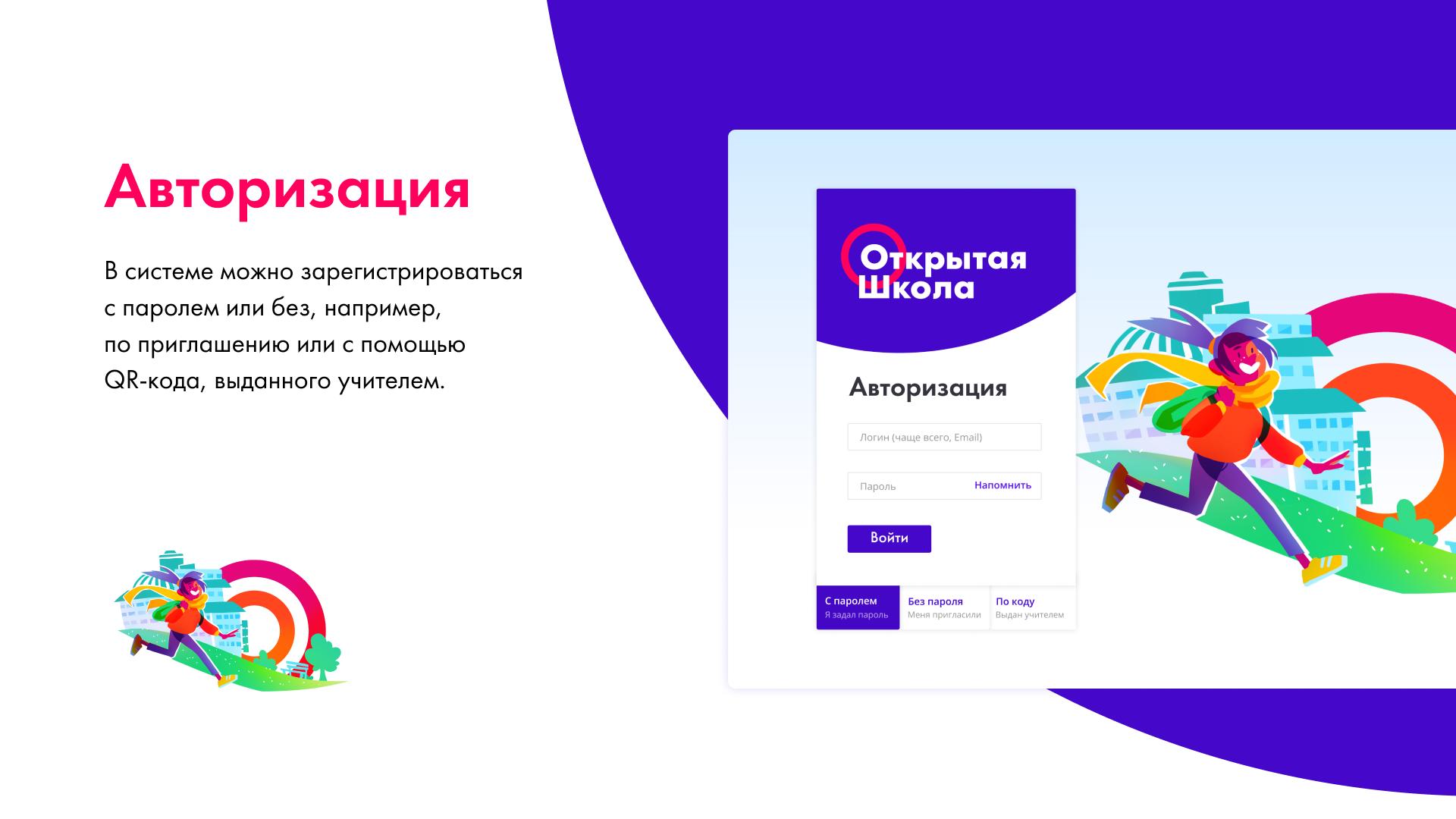 Дизайн и разработка образовательной платформы «Открытая школа»