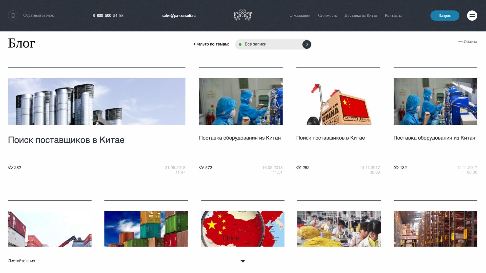 Разработка сайта для компании Pacific Asia