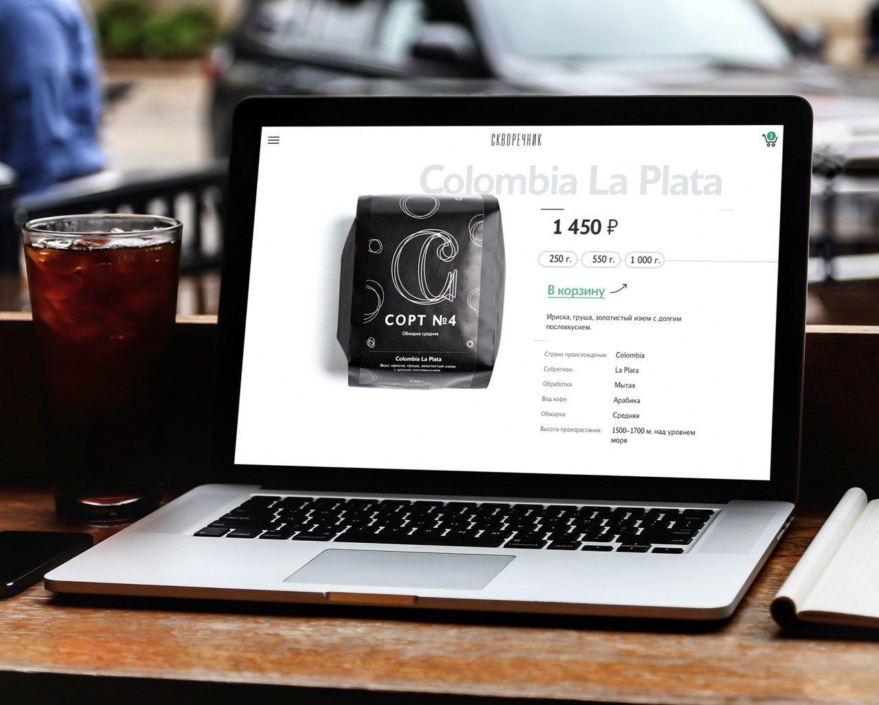 Разработка сайта кофейни «Скворечник»