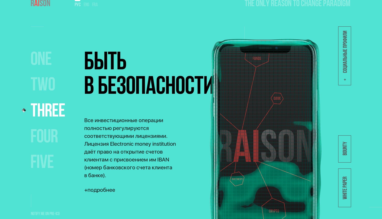 Брендинг и сайт для мобильного приложения Raison