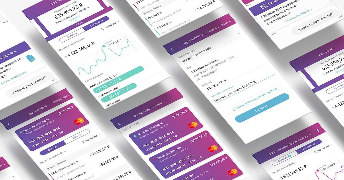 Интернет-портал Росевробанка для самообслуживания юридических лиц