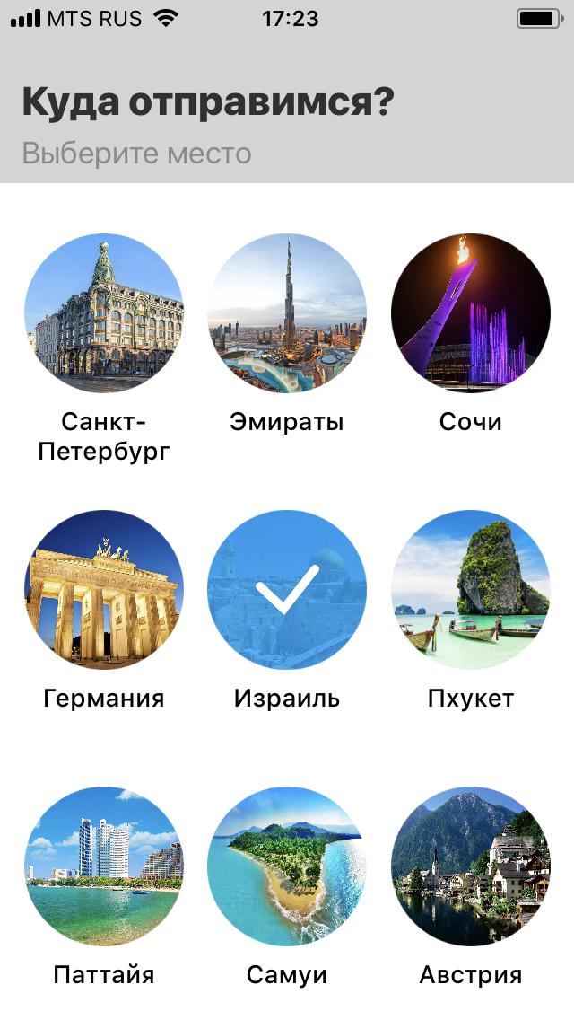 Мобильное приложение для туристов RocketGo