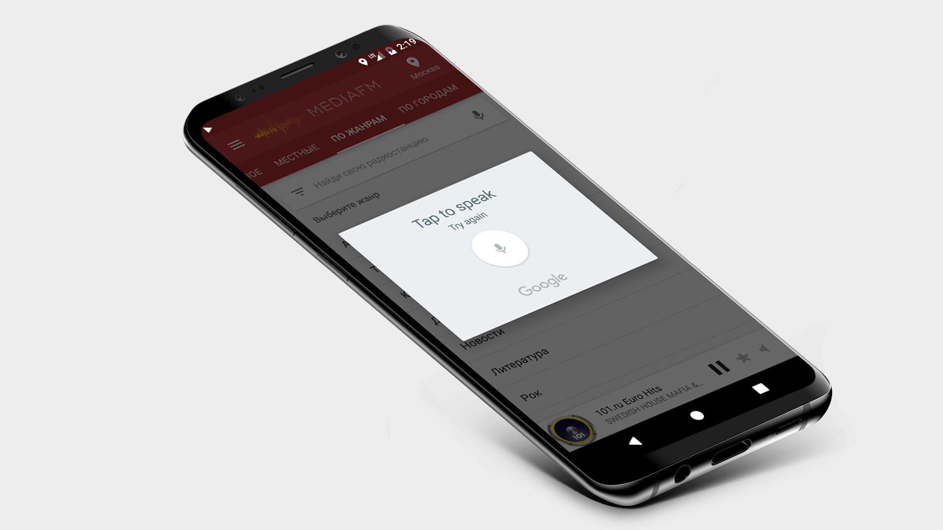 Мобильное приложение Media FM