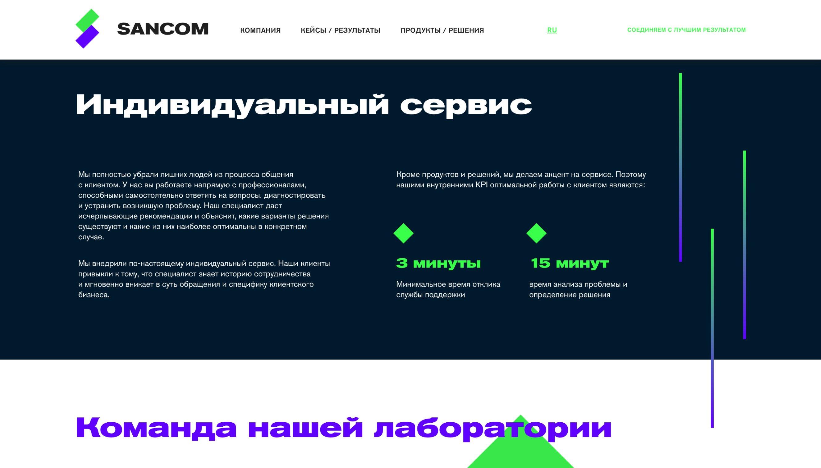 Сайт телекоммуникационной компании Sancom