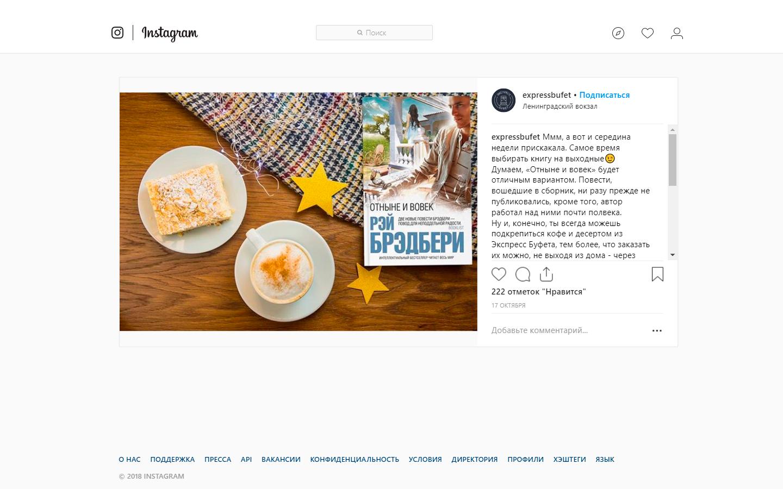 Создание и продвижение инстаграм-аккаунта «Экспресс Буфет»