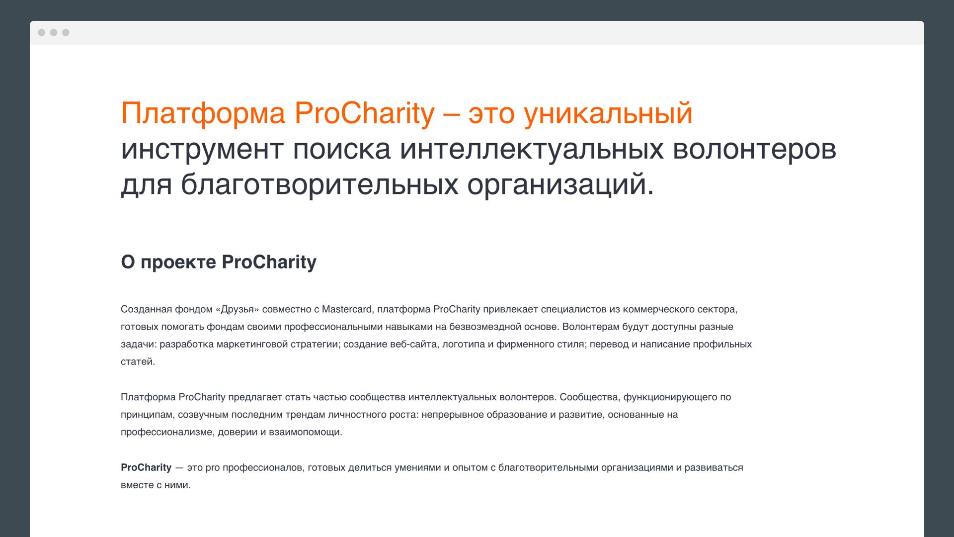 Разработка портала ProCharity