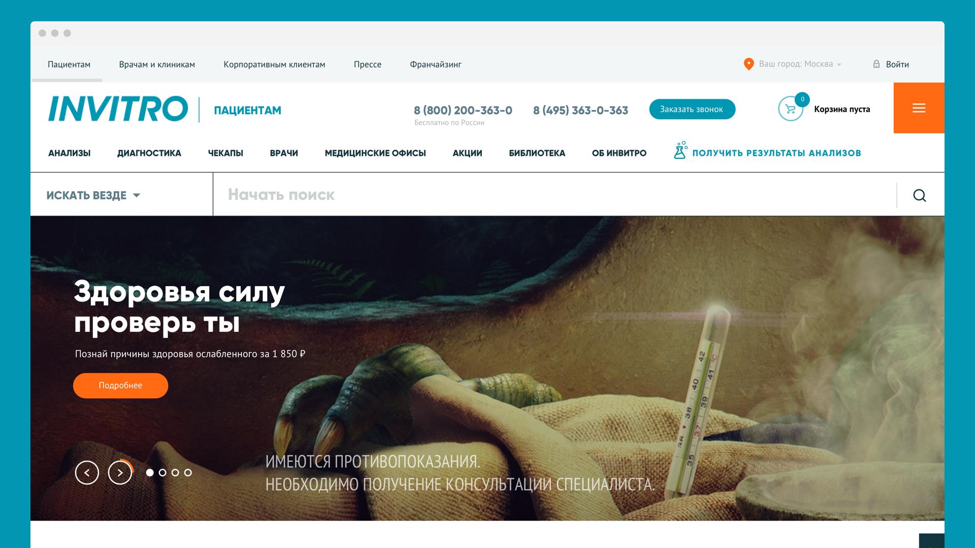 Медицинский портал для «Инвитро»