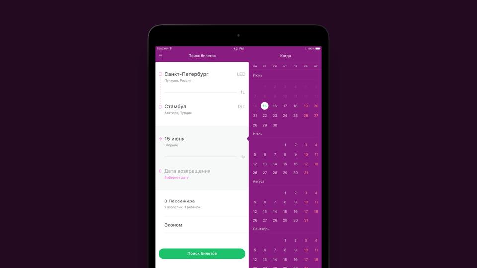 Редизайн мобильного приложения Sindbad
