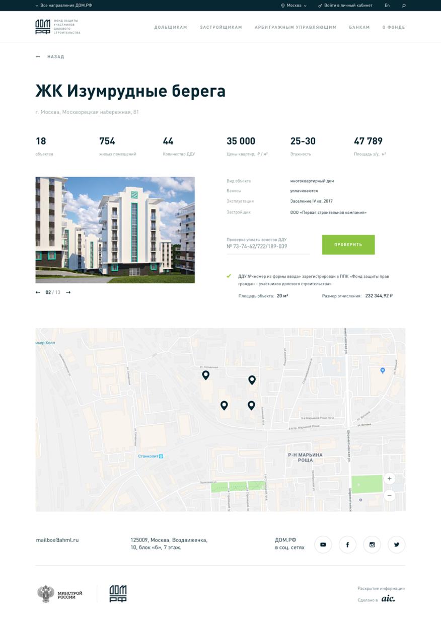 Проектирование и дизайн консультационного центра «Наш.дом.рф»