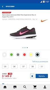 Разработка мобильного приложения «Спортмастер»