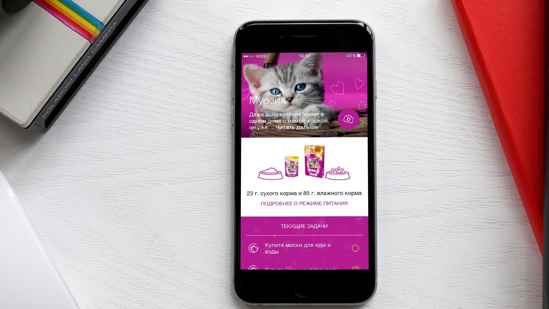 Мобильное приложение «Растем вместе» от Whiskas