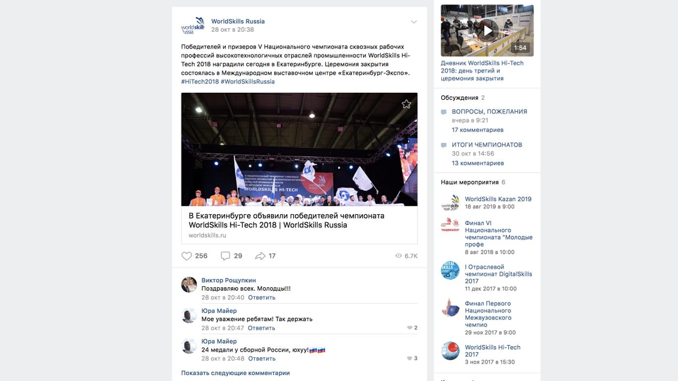Специальный проект и поддержка чемпионата WorldSkills Hi-Tech 2018 в Social Media